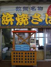 081213yabe4.jpg