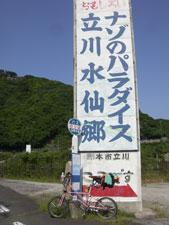 090606ajs8-1451tachikawa1.jpg
