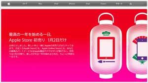 AppleStgore2012.jpg